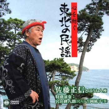 CCD900_TohokunominyouS.jpg