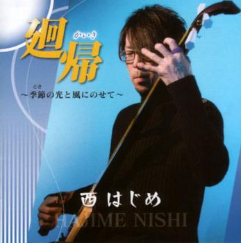 Nishi Hajime_Kaiki.jpg